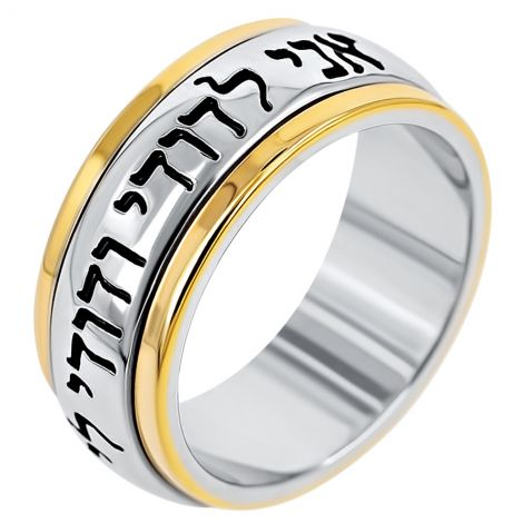 Ani LeDodi Vedodi Li' (My Beloved) in Hebrew Silver and Gold Spinning Ring