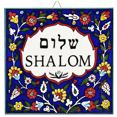 Armenian Ceramic 'Shalom' Hebrew and English Wall Tile - 6""
