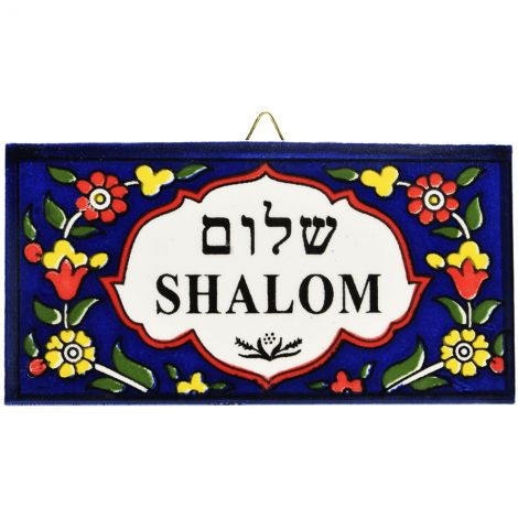 "Armenian Ceramic ""Shalom"" Hebrew English Rectangle Wall Tile"