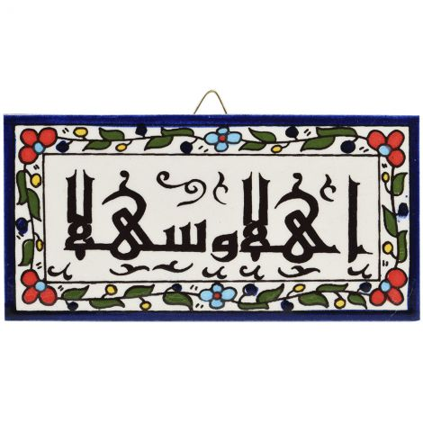 Armenian Ceramic 'WELCOME' in Arabic - Rectangle Wall Tile