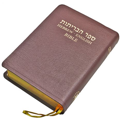 The Holy Bible in Hebrew and English - NASB - Made in Israel