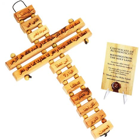 """'The Lord's Prayer' in Arabic Olive Wood Cross Wall Hanging - 9"""""""