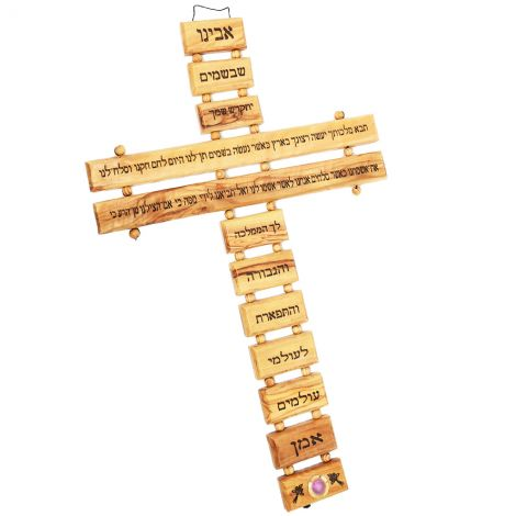 """Hebrew 'LORD's Prayer' Engraved Olive Wood Cross + Incense 18"""""""