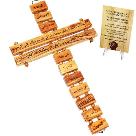 Olive Wood Cross 'The Lord's Prayer' in Arabic Wall Hanging - 18""