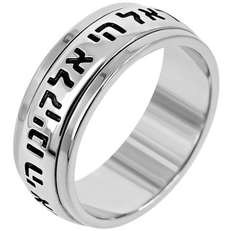 Shema Israel in Hebrew - Sterling Silver Spinning Ring - Made in Israel