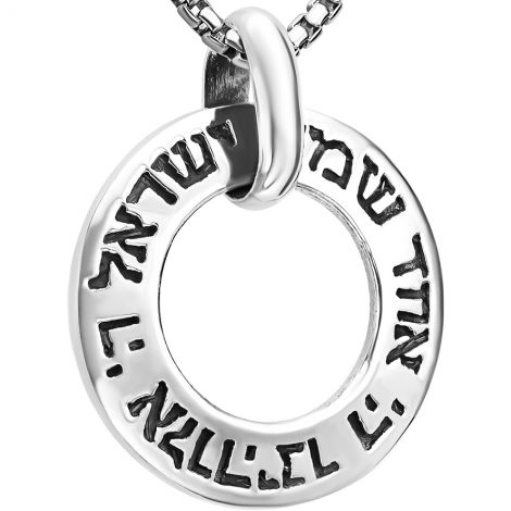 Spinning 'Hear O Israel' Engraved in Hebrew - Sterling Silver Pendant