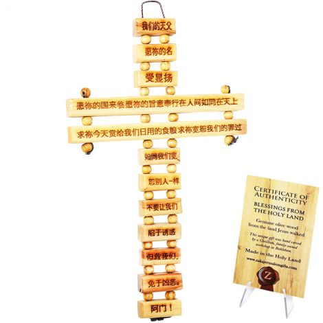 """The LORD's Prayer - in Simplified Chinese - Olive Wood Wall Hanging Cross - 9"""""""